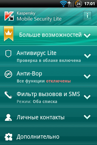 Download Kaspersky Mobile Security for Android. прошивка на планшет андроид 2.2 епол